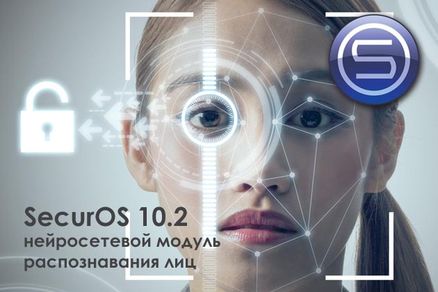 SecurOS FaceX - новый нейросетевой модуль распознавания лиц